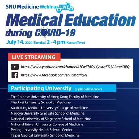 "SNU Medicine Webinar - ""Medical Education during COVID -19"""