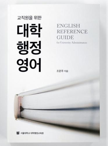 SNU Publishes 'English Reference Guide for University Administrators'