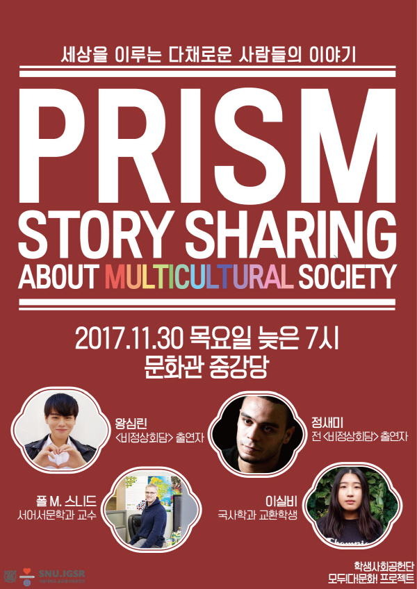 Poster of PRISM Story Sharing about Multicultural Society