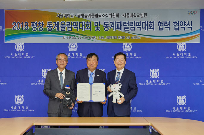 (From left to right) SNU Hospital President Suh Chang-Suk, PyeongChang 2018 Organizing Committee President Lee Hee-beom, and SNU President Sung Nak-in.