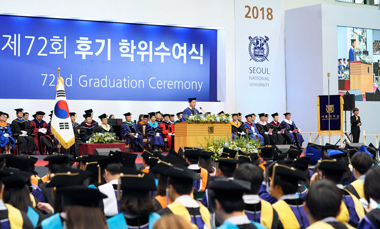 The 72nd summer graduation ceremony of Seoul National University