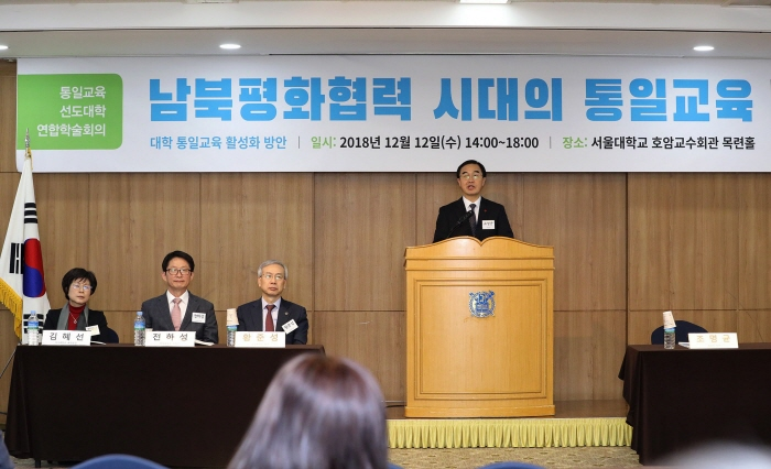 Minister of Unification Cho Myoung-gyon is giving a congratulatory speech at the conference.