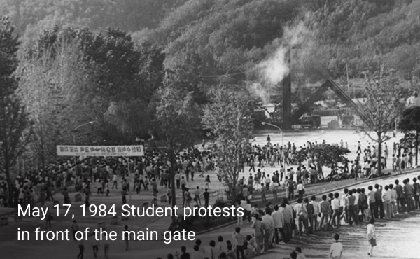 May 17, 1984 Student protests in front of the main gate
